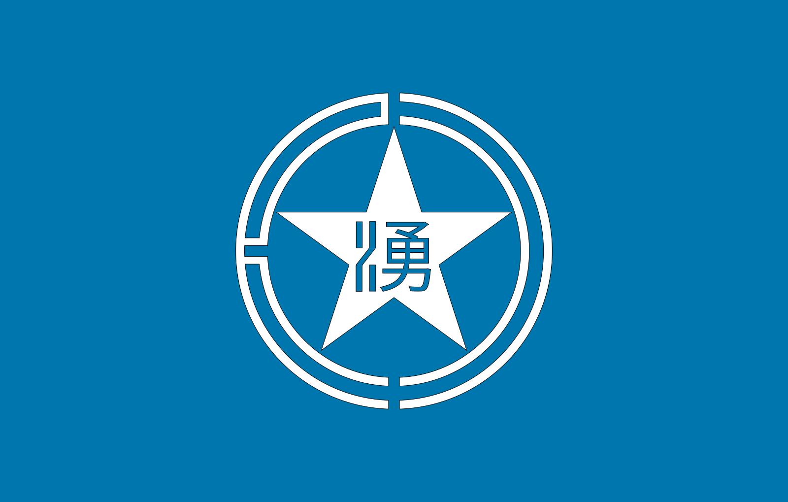 Flag Of Hokkaido SVG Clip arts