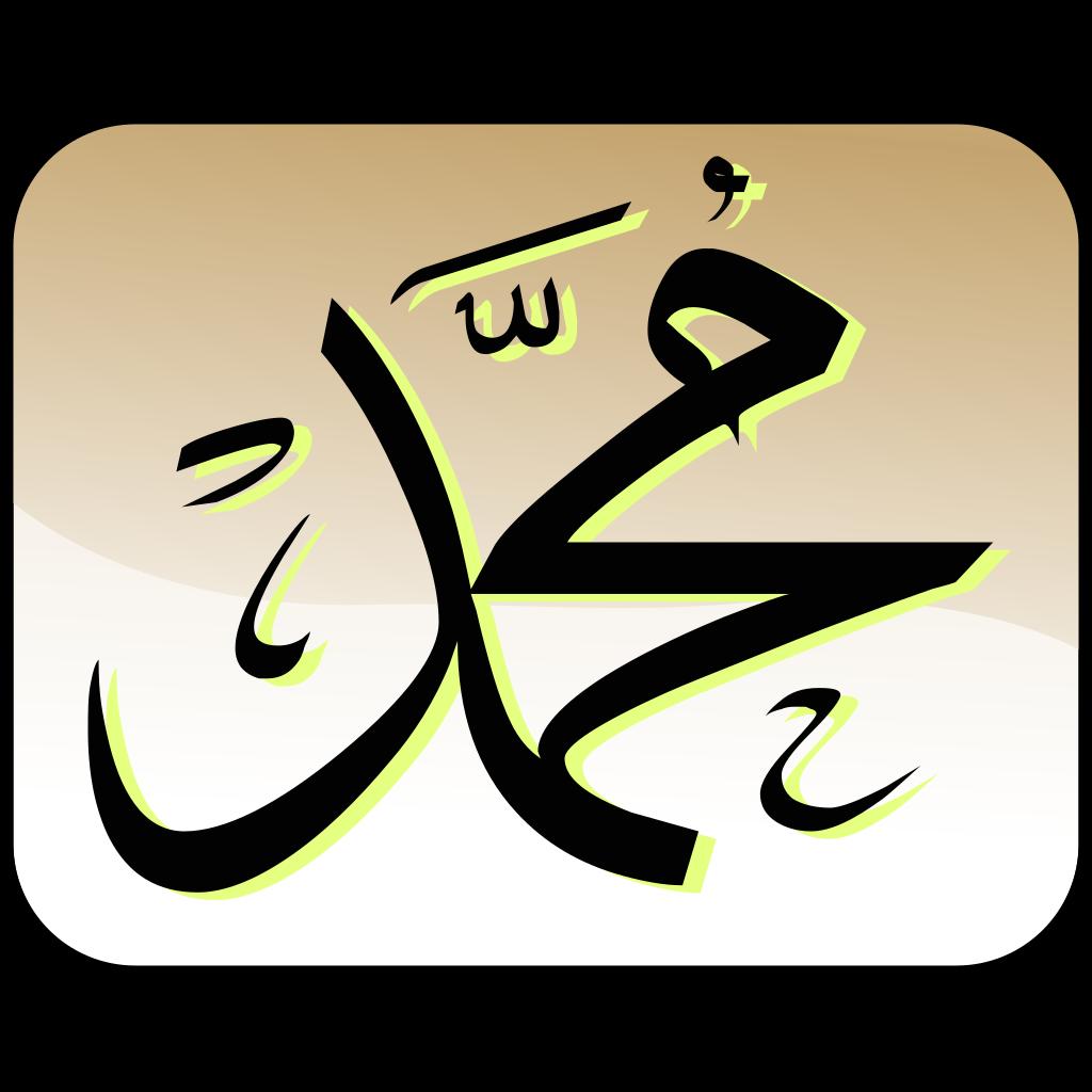 Muhammad SVG Clip arts