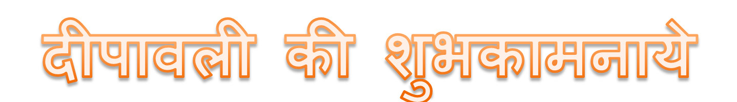Deepawali Ki Shubhkamnaye PNG Clipart Background SVG Clip arts
