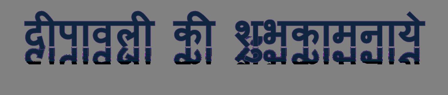 Deepawali Ki Shubhkamnaye PNG Image HD SVG Clip arts