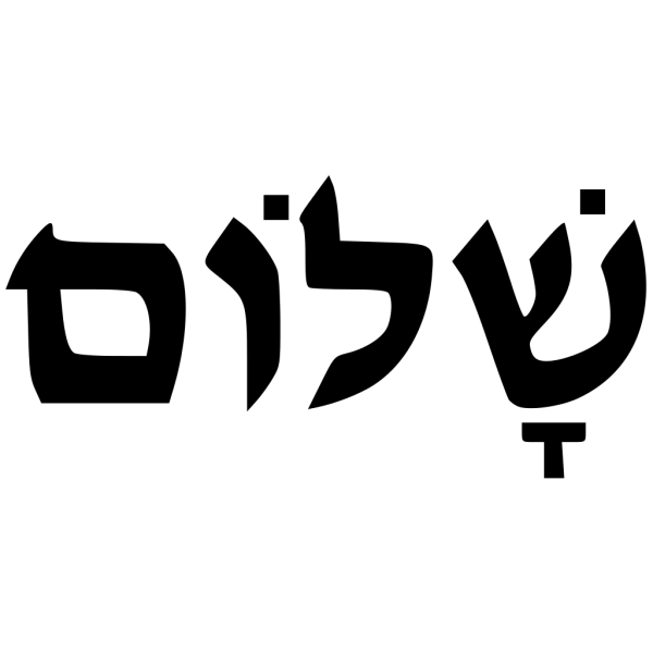 Shalom Black PNG Clip art