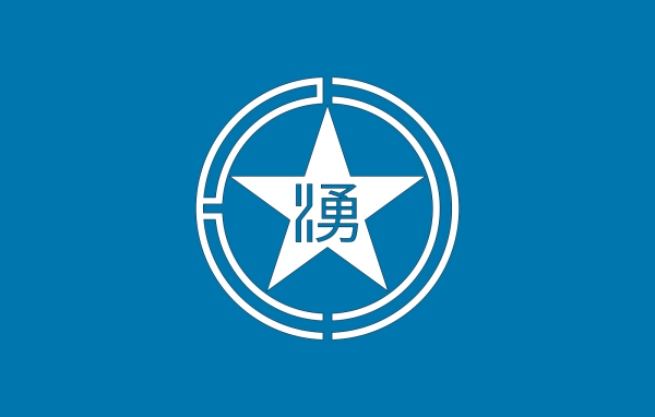 Flag Of Hokkaido PNG Clip art
