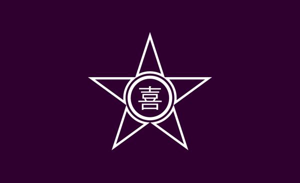 Flag Of Nemuro Hokkaido PNG Clip art