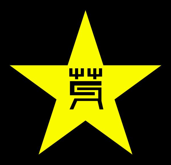 Takikawa Hokkaido Chapter PNG Clip art