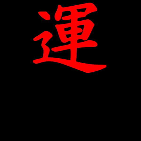 Kanji Luck PNG Clip art
