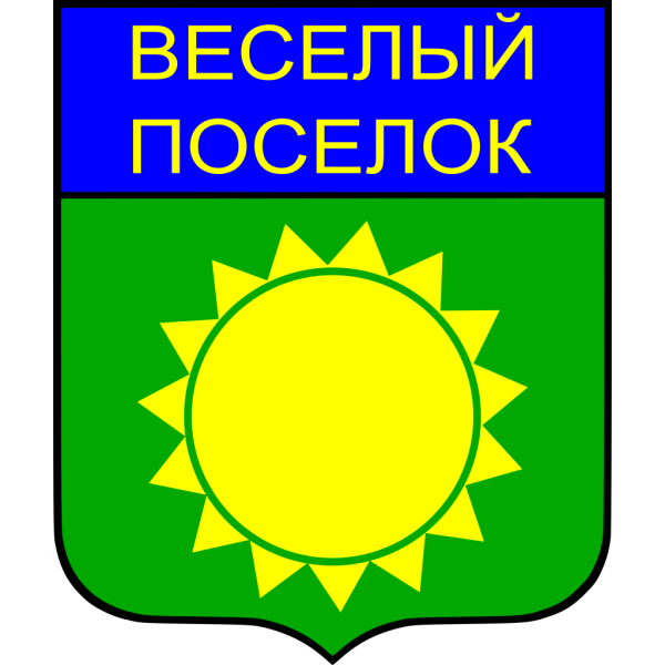 Coat Of Arms Of Vyesyoly Posyolok PNG Clip art