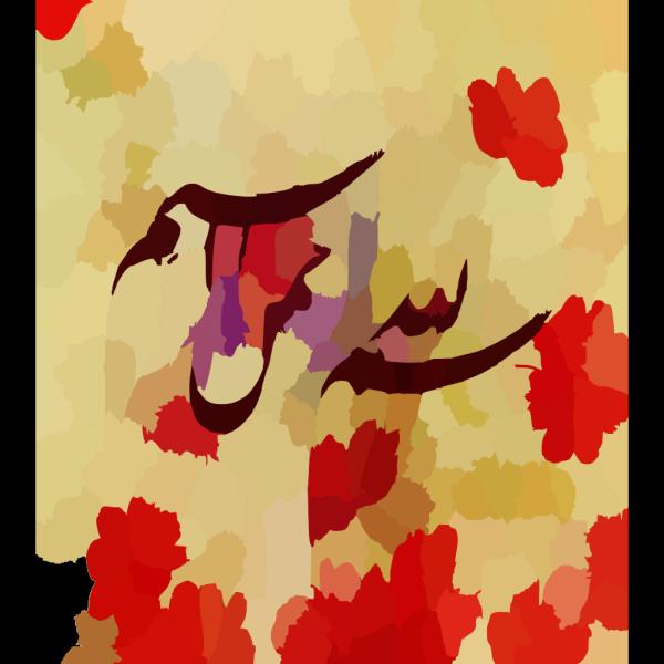 Bismillah PNG Clip art