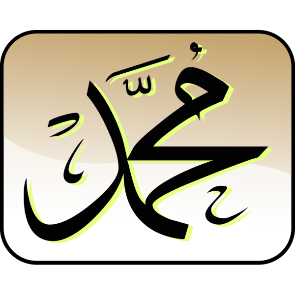 Muhammad PNG images