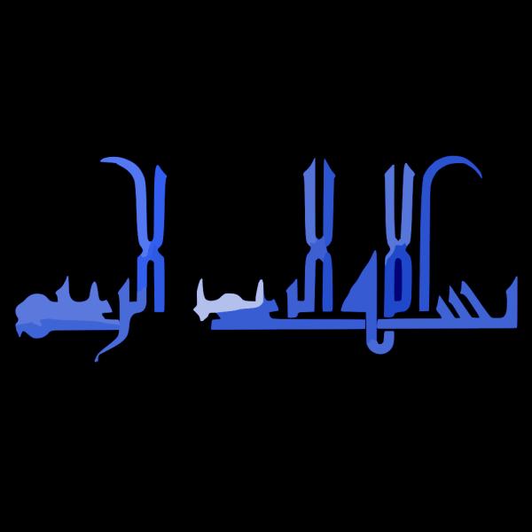 Blue Bismillah PNG Clip art