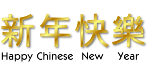 Chinese New Year PNG Picture PNG Clip art