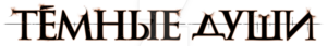 Dark Souls Logo PNG Transparent Image PNG Clip art
