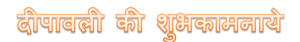 Deepawali Ki Shubhkamnaye PNG Clipart Background PNG icon