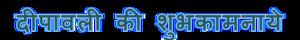 Deepawali Ki Shubhkamnaye PNG Download Image PNG Clip art