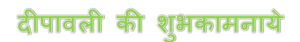 Deepawali Ki Shubhkamnaye PNG Free Image PNG Clip art