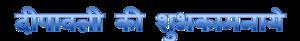 Deepawali Ki Shubhkamnaye PNG Image Free Download PNG Clip art