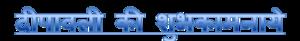 Deepawali Ki Shubhkamnaye PNG Transparent File PNG Clip art