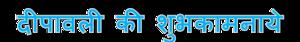 Deepawali Ki Shubhkamnaye PNG Transparent Image PNG Clip art