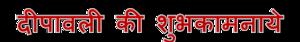 Deepawali Ki Shubhkamnaye PNG Transparent Images PNG Clip art