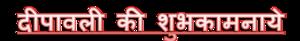 Deepawali Ki Shubhkamnaye PNG Transparent PNG Clip art