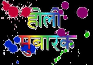 Happy Holi Transparent PNG PNG Clip art