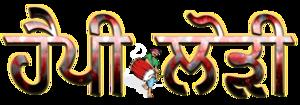 Happy Lohri Punjabi Font PNG Clipart PNG Clip art