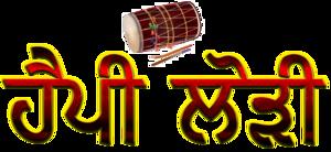 Happy Lohri Punjabi Font PNG HD PNG Clip art