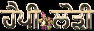 Happy Lohri Punjabi Font PNG Image PNG Clip art