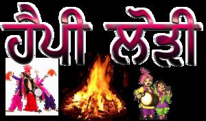 Happy Lohri Punjabi Font PNG Pic PNG Clip art