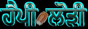 Happy Lohri Punjabi Font Transparent PNG PNG Clip art