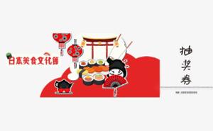 Japanese Festival PNG Transparent Image PNG Clip art