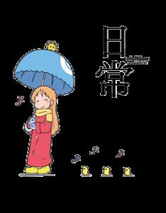 Nichijou Transparent Background PNG Clip art