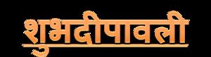 Shubh Deepavali PNG Download Image PNG Clip art