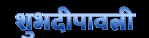 Shubh Deepavali PNG Free Image PNG Clip art