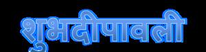 Shubh Deepavali PNG HD Quality PNG Clip art