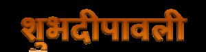 Shubh Deepavali PNG Image Free Download PNG Clip art