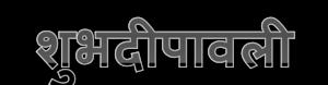 Shubh Deepavali PNG Transparent Background PNG Clip art