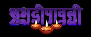 Shubh Deepavali PNG Transparent File PNG Clip art