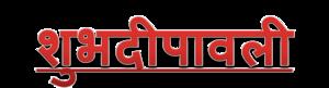 Shubh Deepavali PNG Transparent Images PNG Clip art