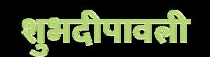 Shubh Deepavali PNG Transparent Photo PNG Clip art
