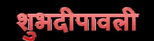 Shubh Deepavali PNG Transparent PNG Clip art