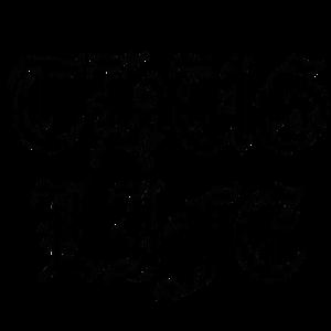 Thug Life Text Transparent PNG PNG Clip art