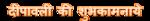 Deepawali Ki Shubhkamnaye PNG Clipart Background icon png
